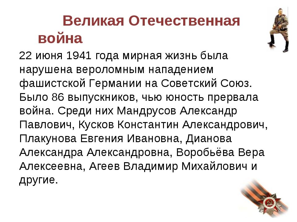 Великая Отечественная война 22 июня 1941 года мирная жизнь была нарушена вер...