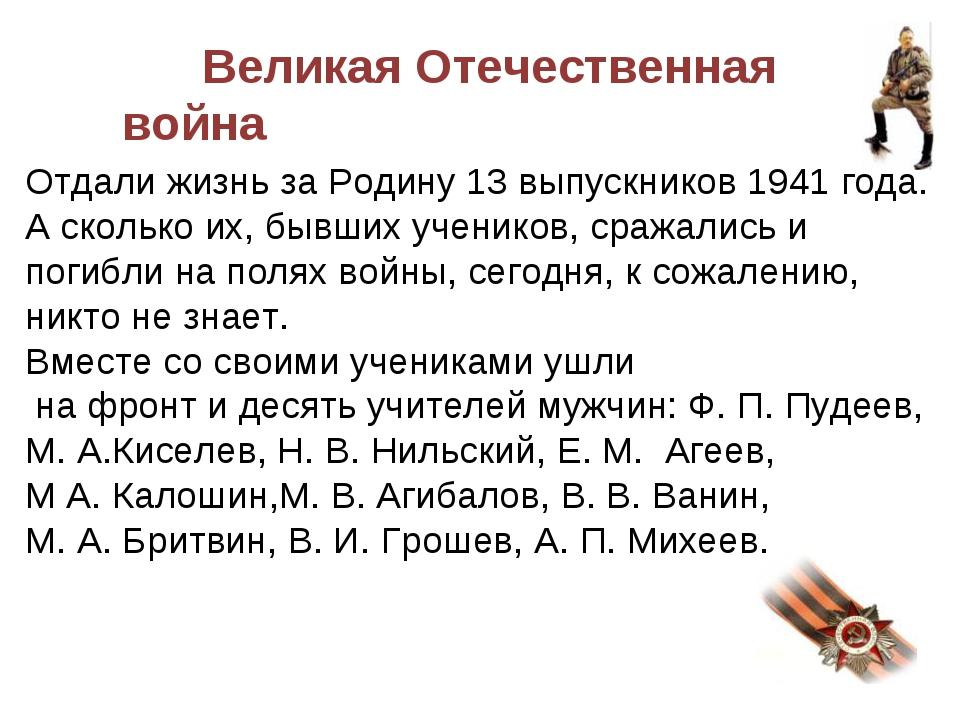 Великая Отечественная война Отдали жизнь за Родину 13 выпускников 1941 года....