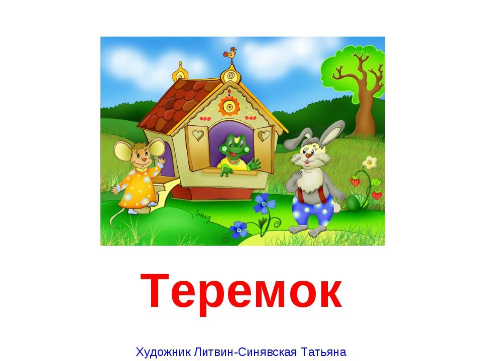 Теремок Художник Литвин-Синявская Татьяна