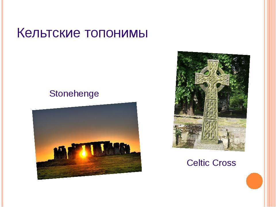 Кельтские топонимы Stonehenge Celtic Cross