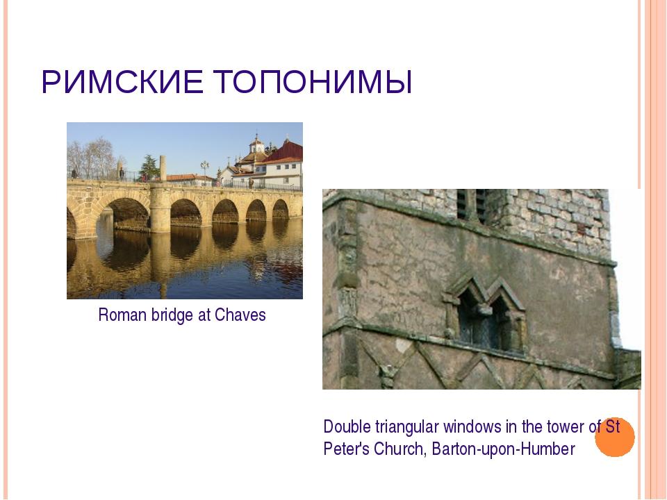 РИМСКИЕ ТОПОНИМЫ Roman bridge at Chaves Double triangular windows in the towe...