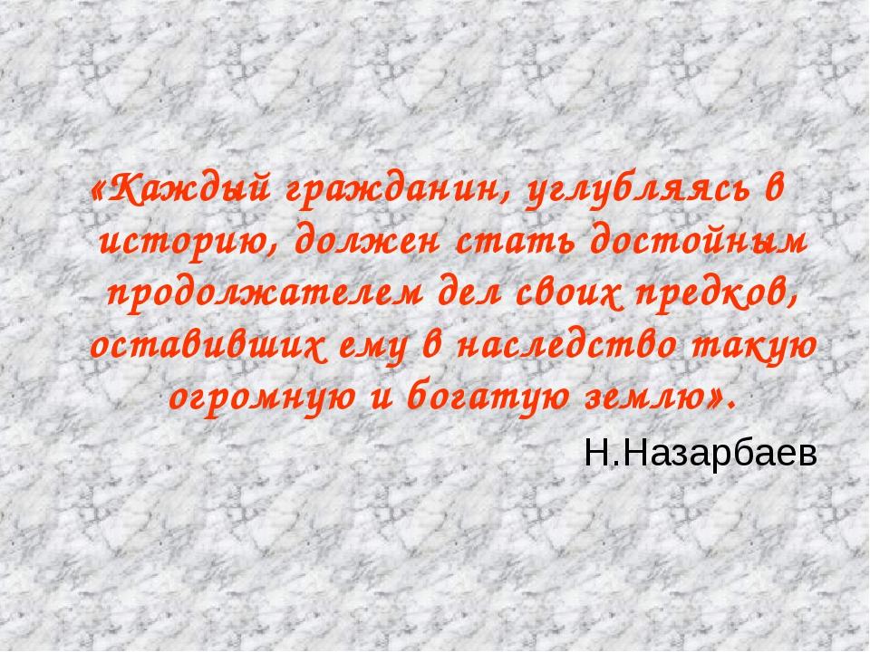 «Каждый гражданин, углубляясь в историю, должен стать достойным продолжателем...