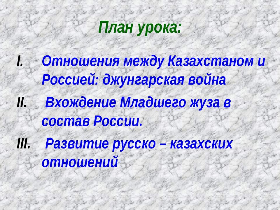 План урока: Отношения между Казахстаном и Россией: джунгарская война Вхождени...