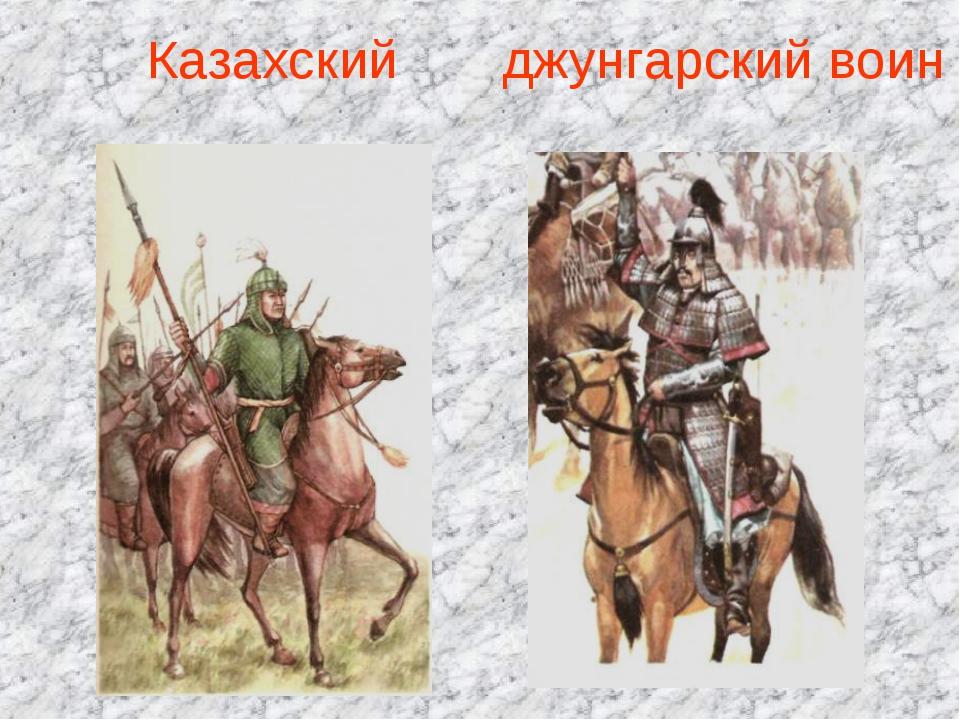 Казахский джунгарский воин