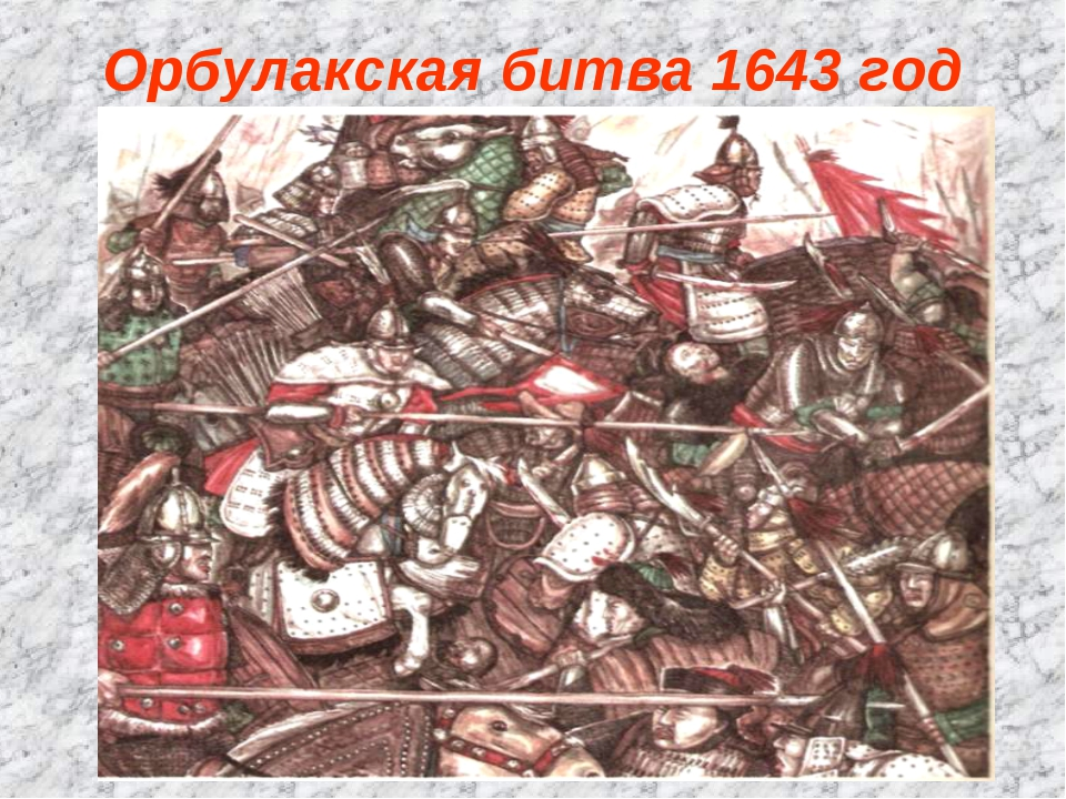 Орбулакская битва 1643 год