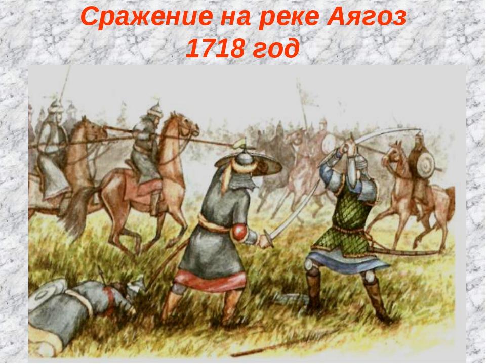Сражение на реке Аягоз 1718 год
