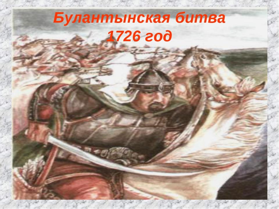 Булантынская битва 1726 год