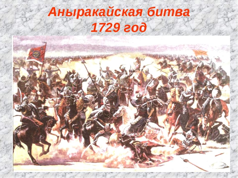 Аныракайская битва 1729 год