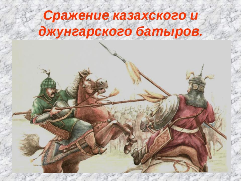 Сражение казахского и джунгарского батыров.