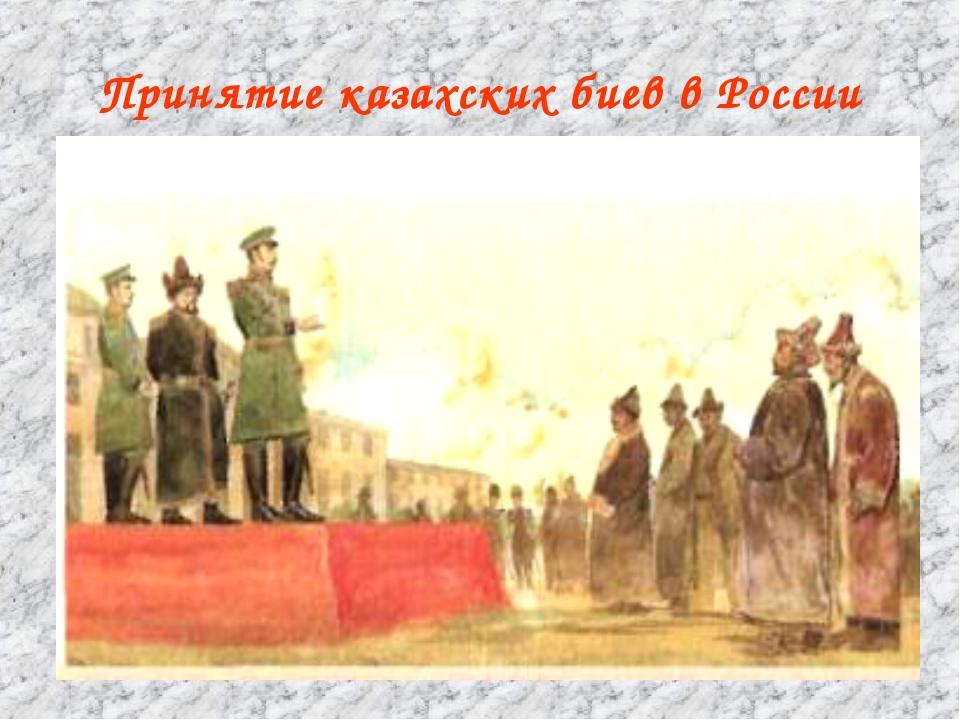 Принятие казахских биев в России