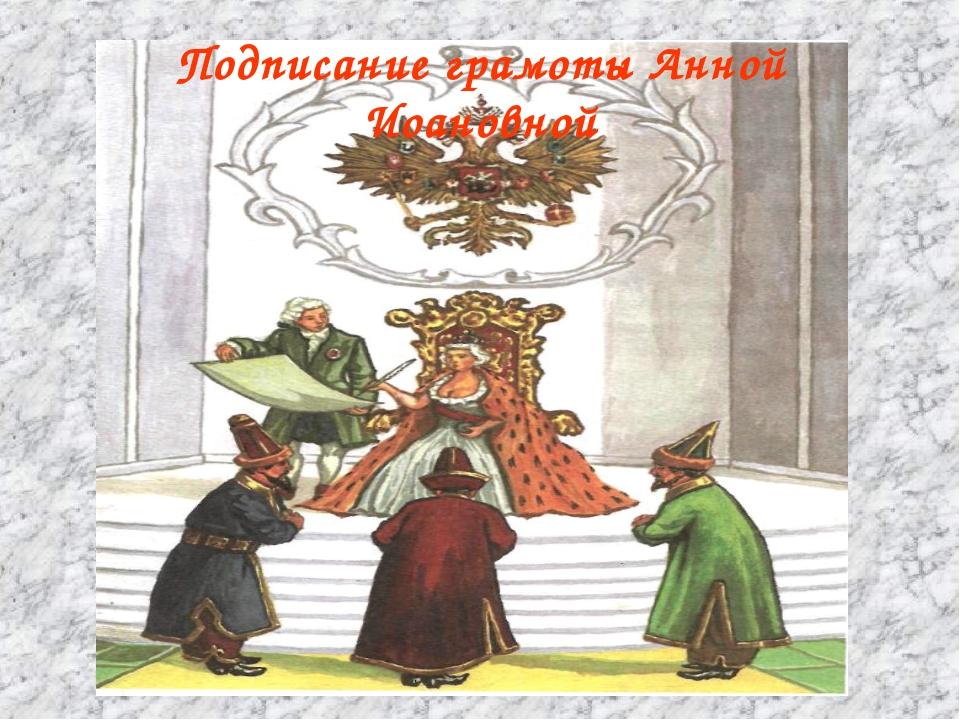Подписание грамоты Анной Иоановной