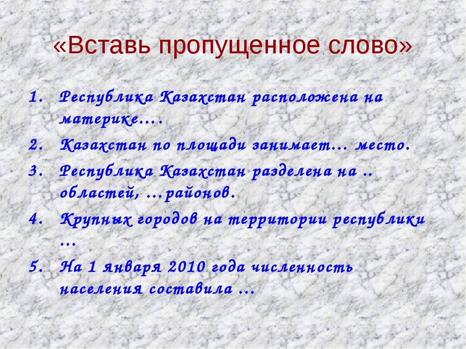 «Вставь пропущенное слово» Республика Казахстан расположена на материке…. Каз...