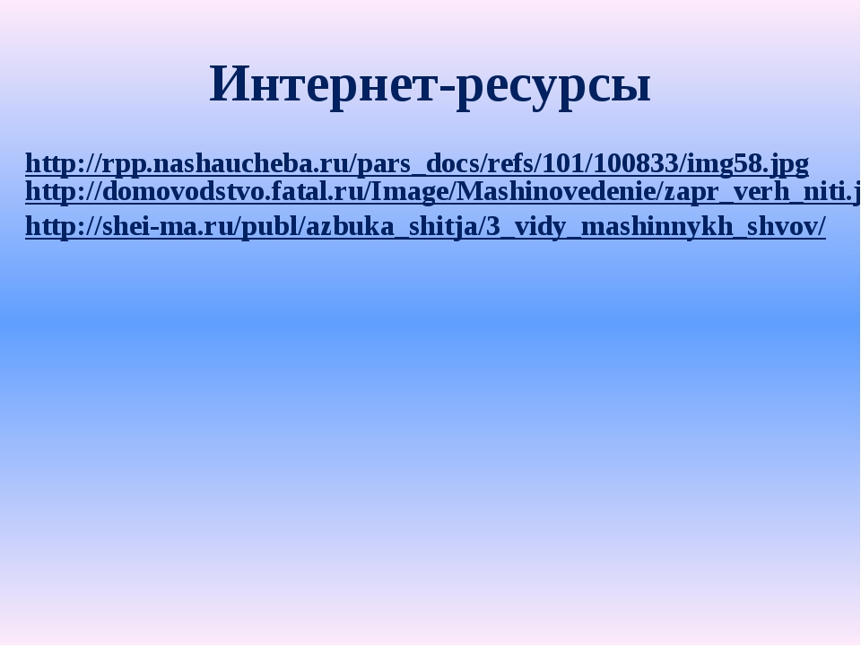Интернет-ресурсы http://rpp.nashaucheba.ru/pars_docs/refs/101/100833/img58.jp...