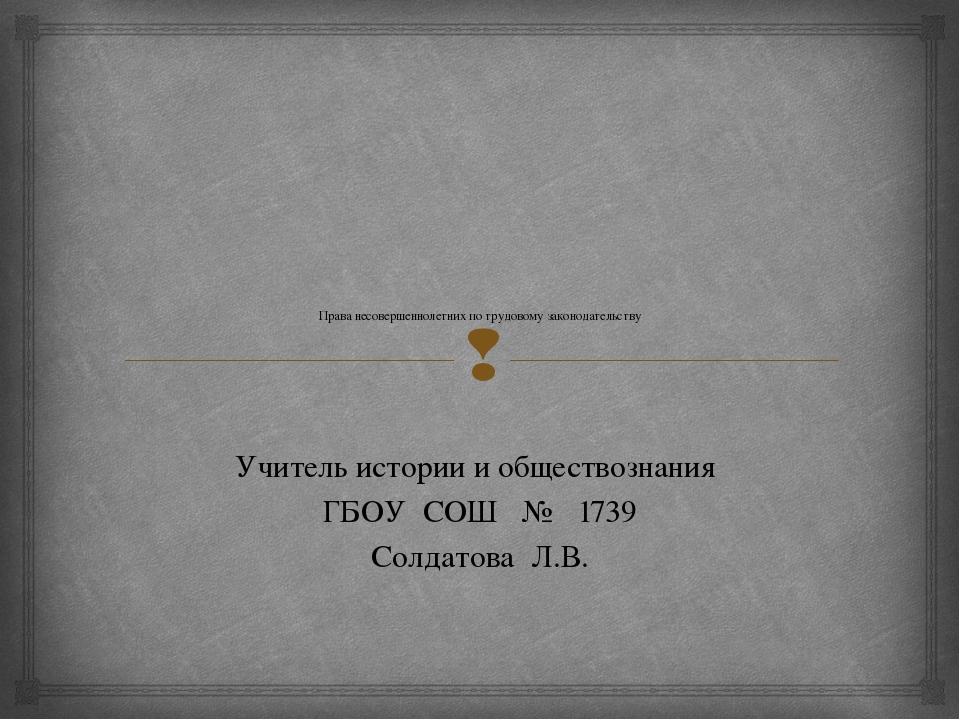 Права несовершеннолетних по трудовому законодательству Учитель истории и общ...