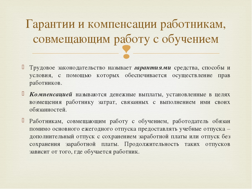 Гарантии и компенсации работникам, совмещающим работу с обучением Трудовое за...