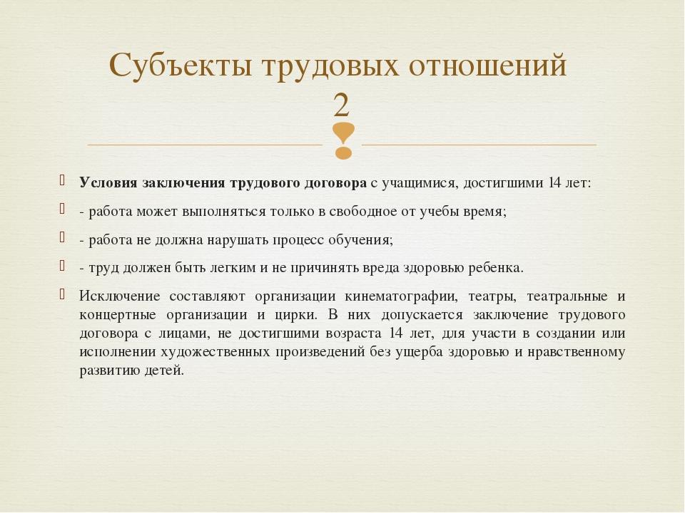 Условия заключения трудового договора с учащимися, достигшими 14 лет: - работ...