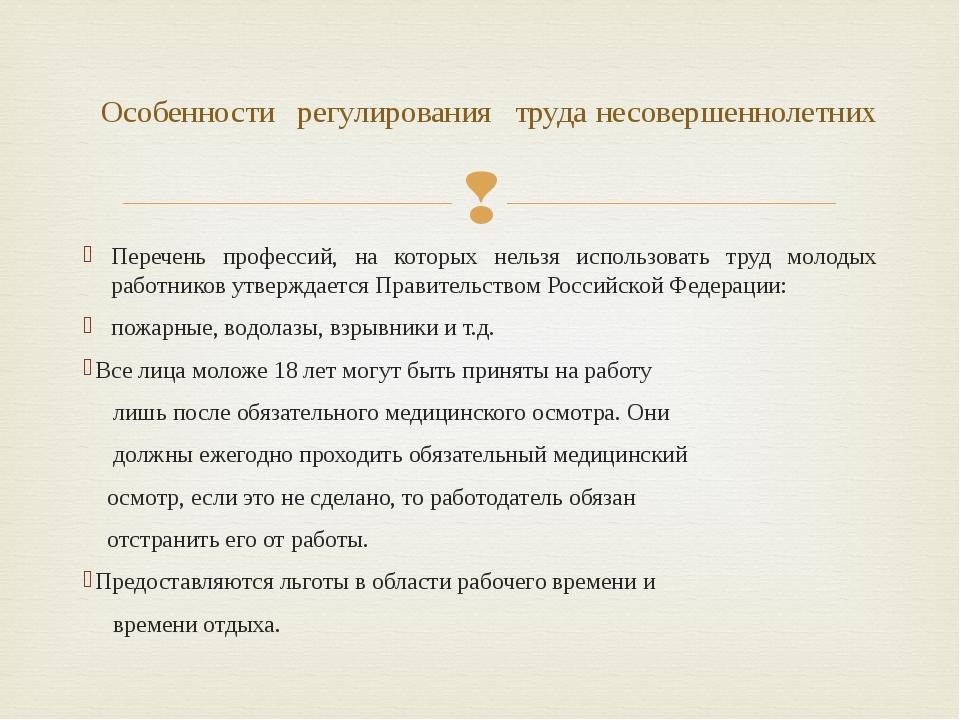 Перечень профессий, на которых нельзя использовать труд молодых работников ут...