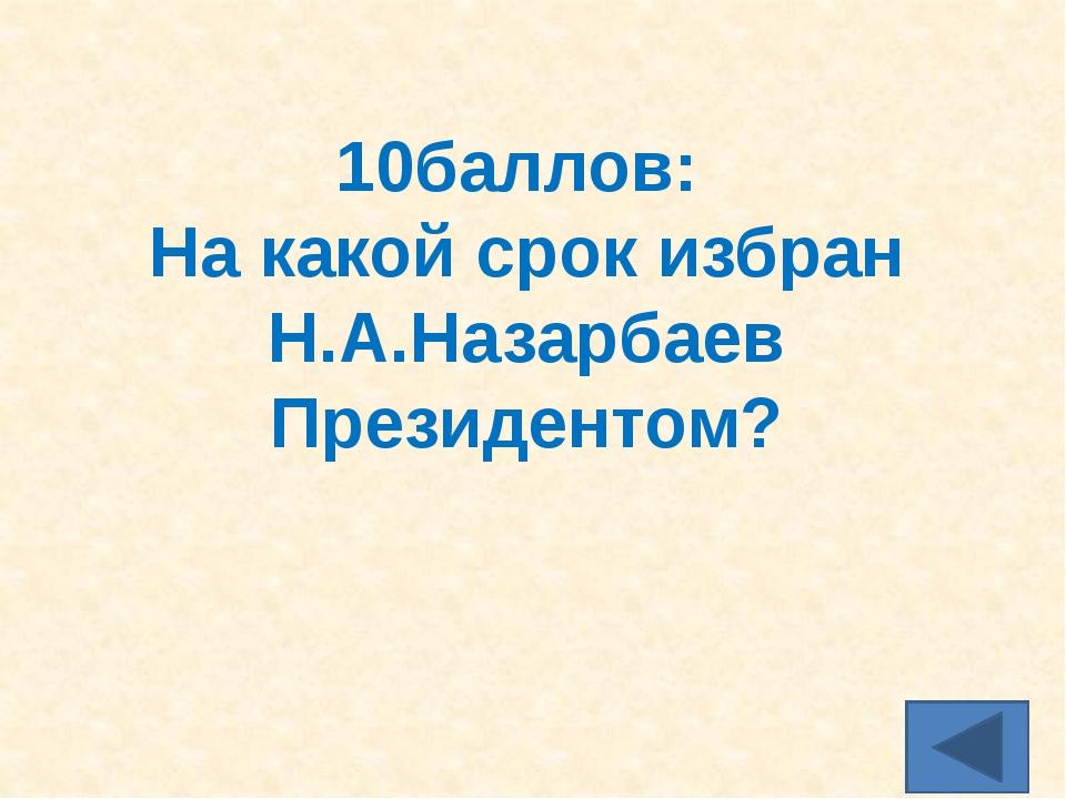20 баллов: В каком году Казахстан вошел в состав ООН?