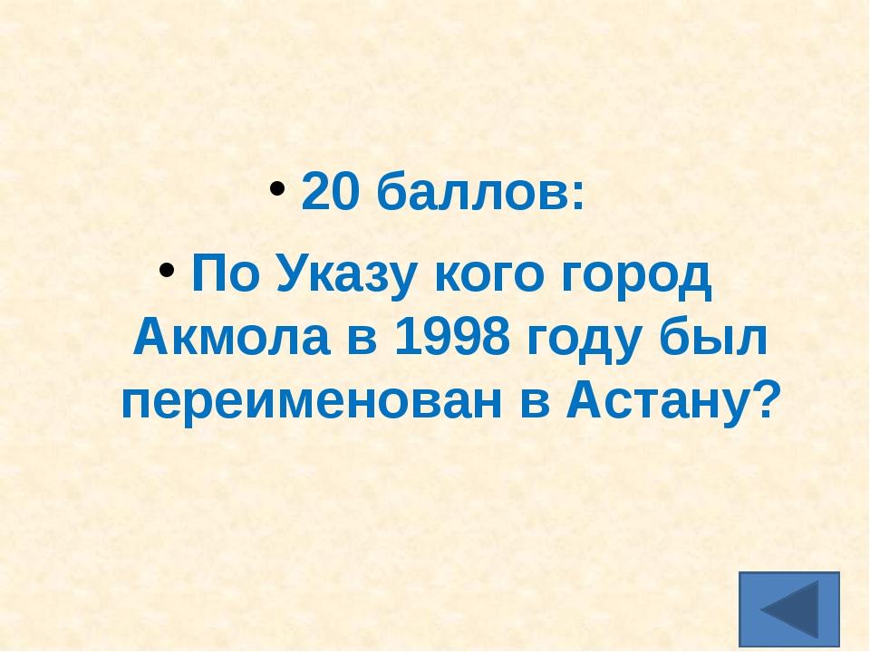 30 баллов: Где расположен город Астана по географическому расположению?