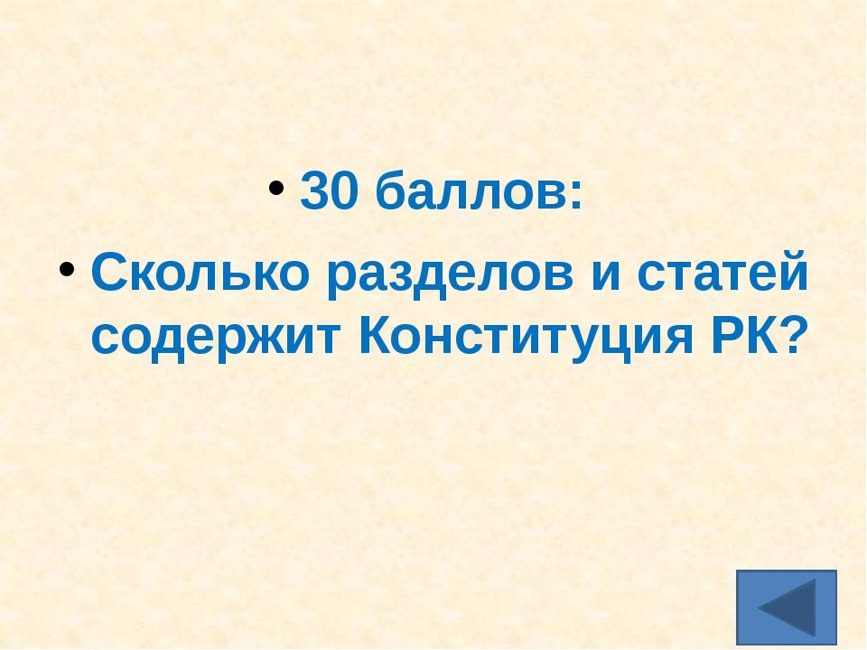 40 баллов: Высший законодательный орган Государства?