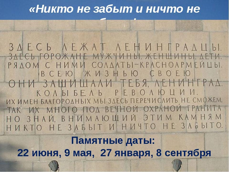 Пискарёвское кладбище «Никто не забыт и ничто не забыто!» Памятные даты: 22 и...