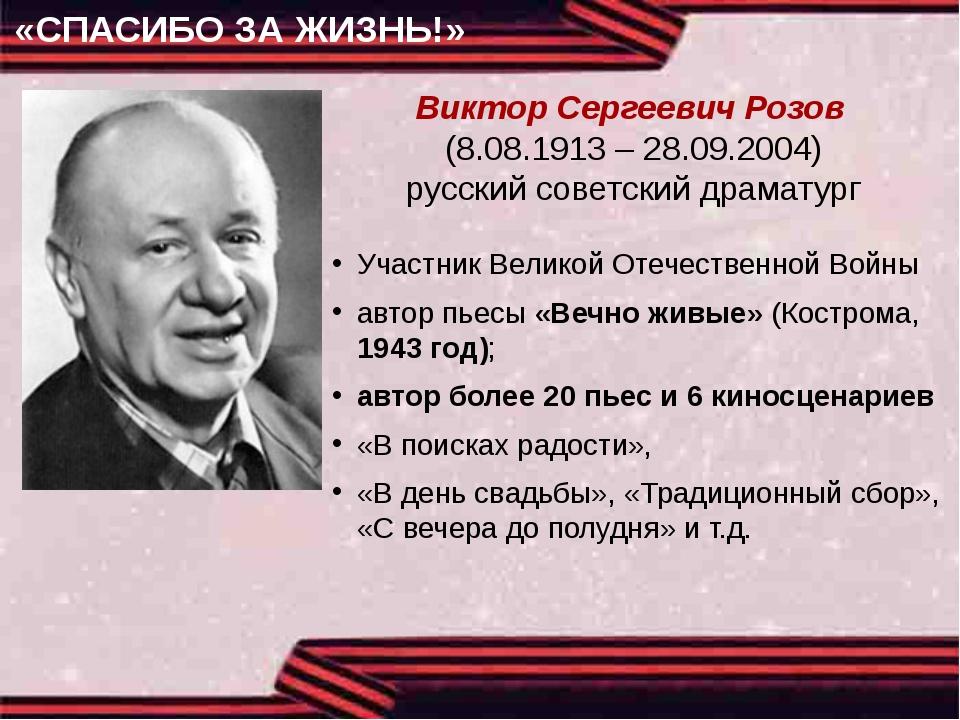 Виктор Сергеевич Розов (8.08.1913 – 28.09.2004) русский советский драматург У...