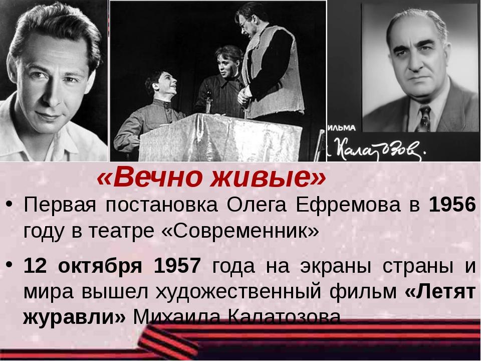 Первая постановка Олега Ефремова в 1956 году в театре «Современник» 12 октябр...