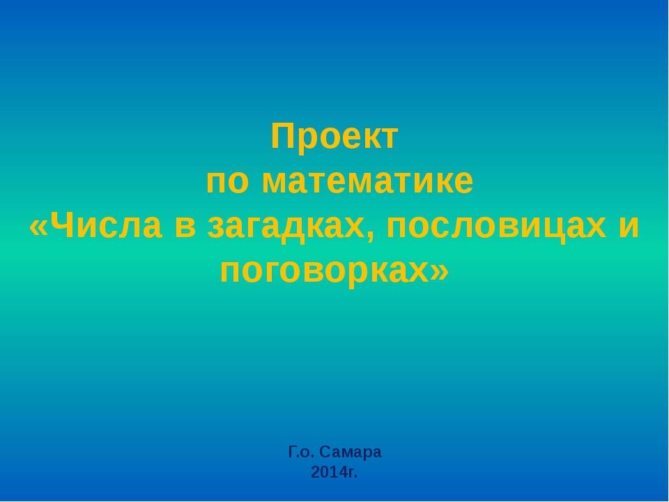 Проект по математике «Числа в загадках, пословицах и поговорках» Г.о. Самара...