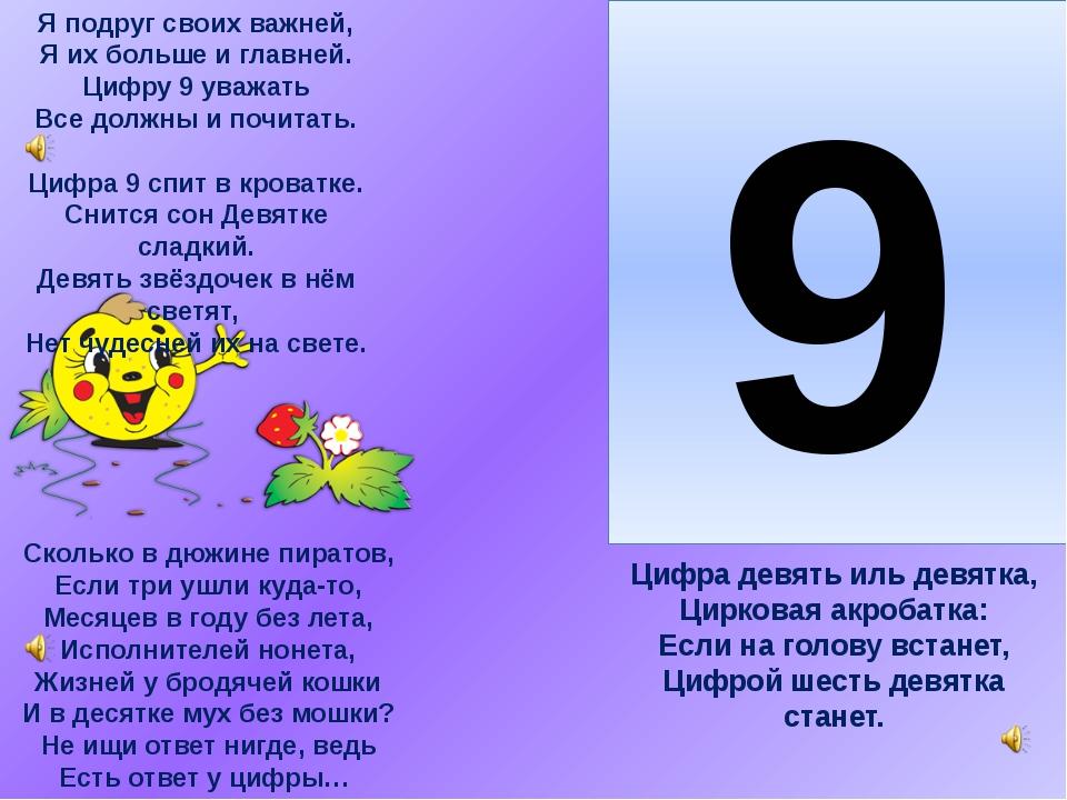 Цифра 9 в картинках 1 класс