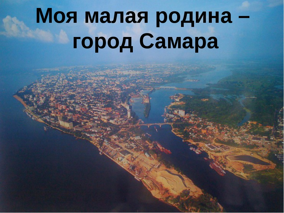 Моя малая родина – город Самара