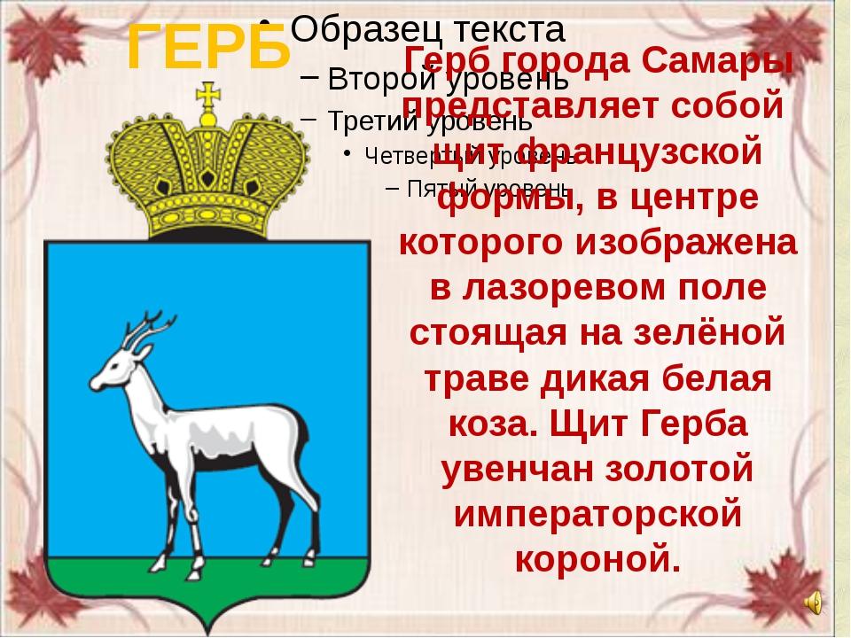 ГЕРБ Герб города Самары представляет собой щит французской формы, в центре ко...