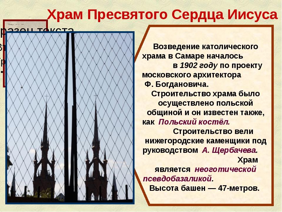 Храм Пресвятого Сердца Иисуса Возведение католического храма в Самаре началос...