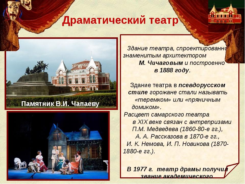 Драматический театр Здание театра, спроектированно знаменитым архитектором М...