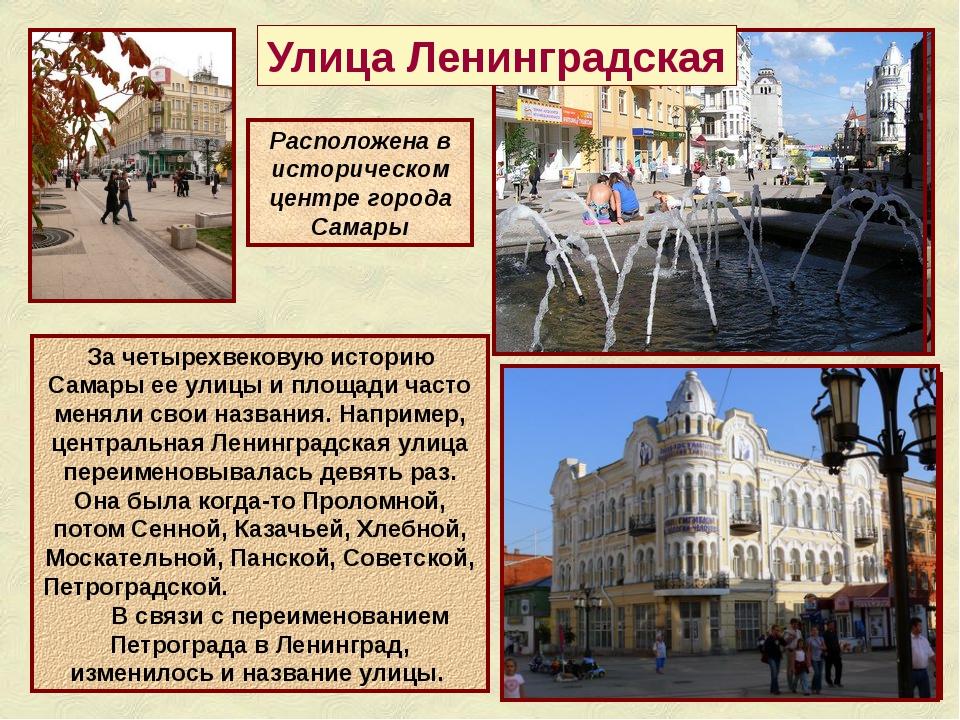 Улица Ленинградская За четырехвековую историю Самары ее улицы и площади часто...