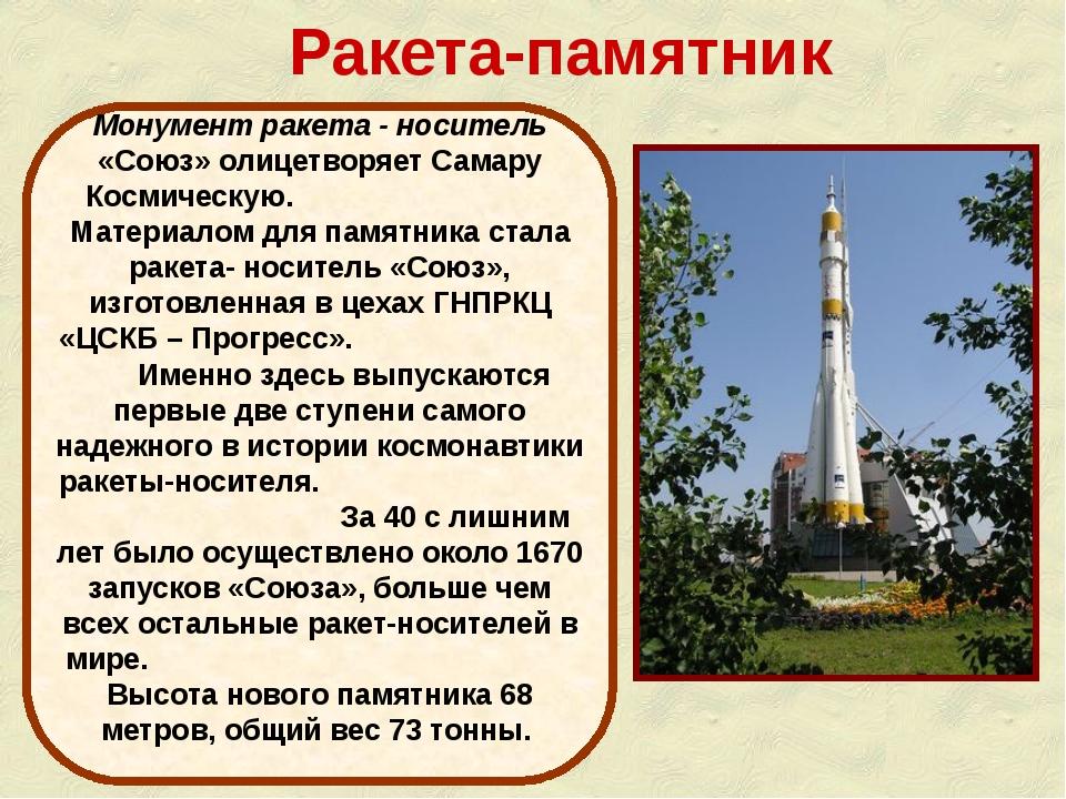 Монумент ракета - носитель «Союз» олицетворяет Самару Космическую. Материало...