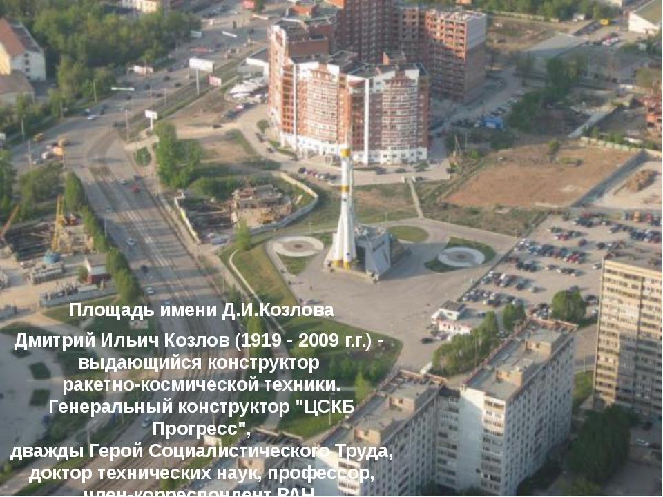Площадь имени Д.И.Козлова Дмитрий Ильич Козлов (1919 - 2009 г.г.) - выдающийс...