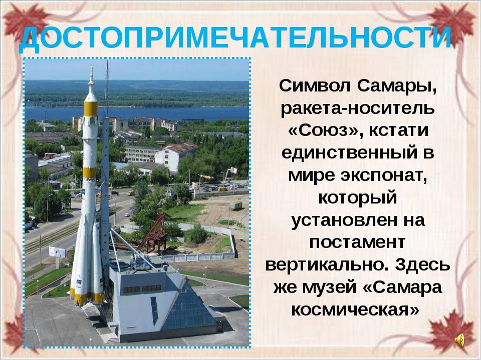 ДОСТОПРИМЕЧАТЕЛЬНОСТИ Символ Самары, ракета-носитель «Союз», кстати единствен...