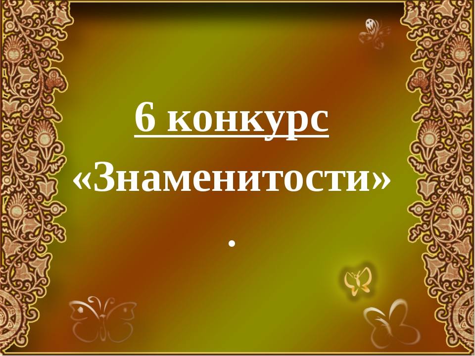 6 конкурс «Знаменитости».