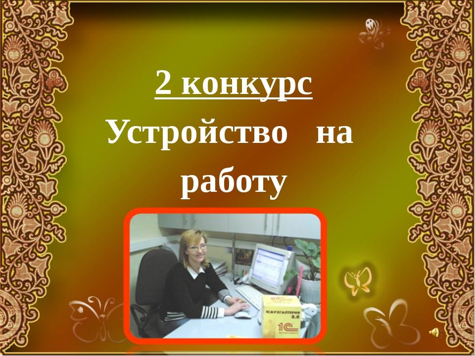 2 конкурс Устройство на работу