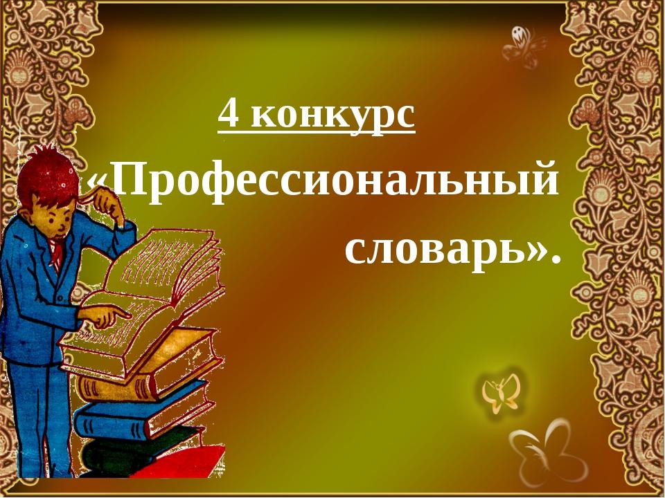 4 конкурс «Профессиональный словарь».