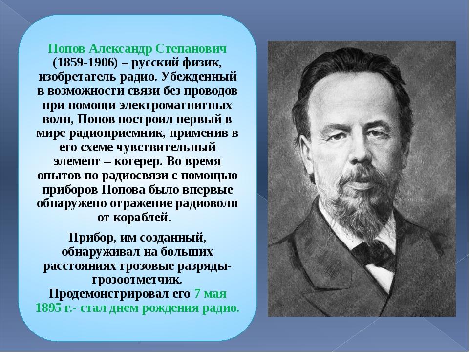Попов Александр Степанович (1859-1906) – русский физик, изобретатель радио. У...