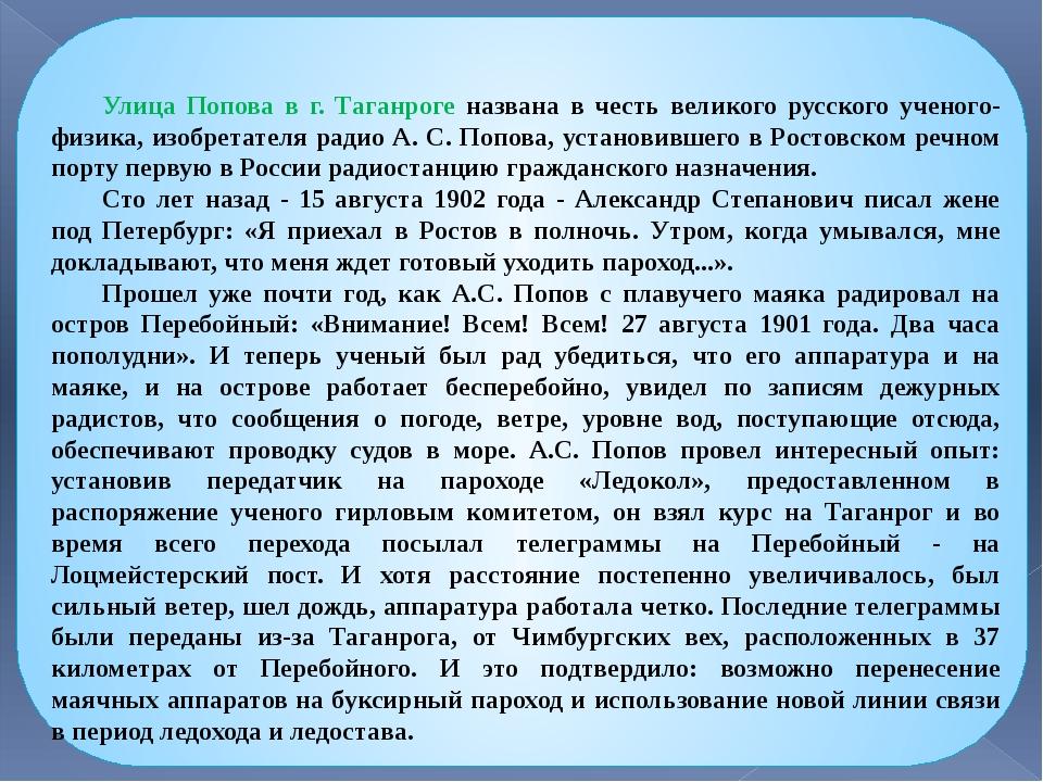 Улица Попова в г. Таганроге названа в честь великого русского ученого-физи...