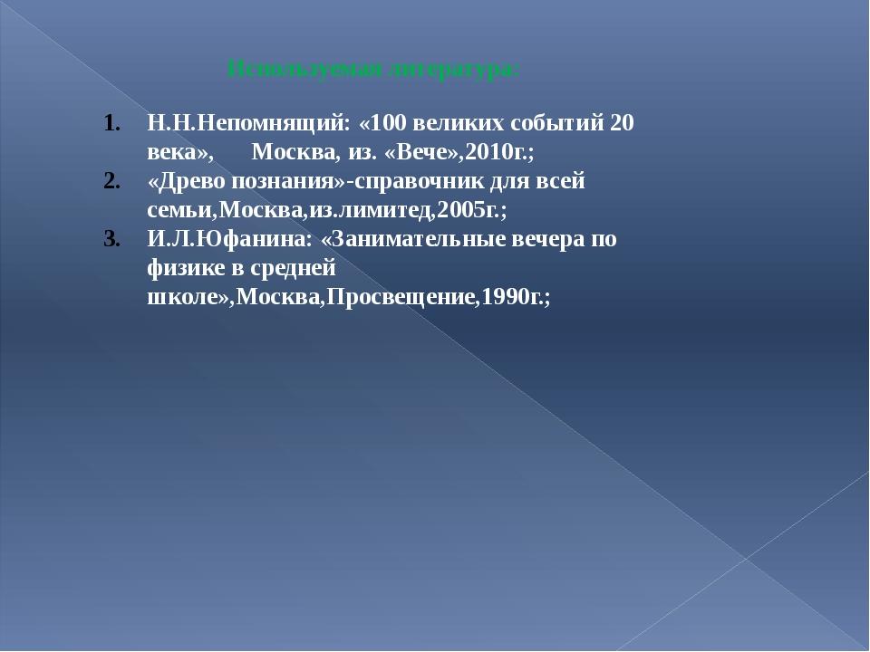 Н.Н.Непомнящий: «100 великих событий 20 века», Москва, из. «Вече»,2010г.; «Др...
