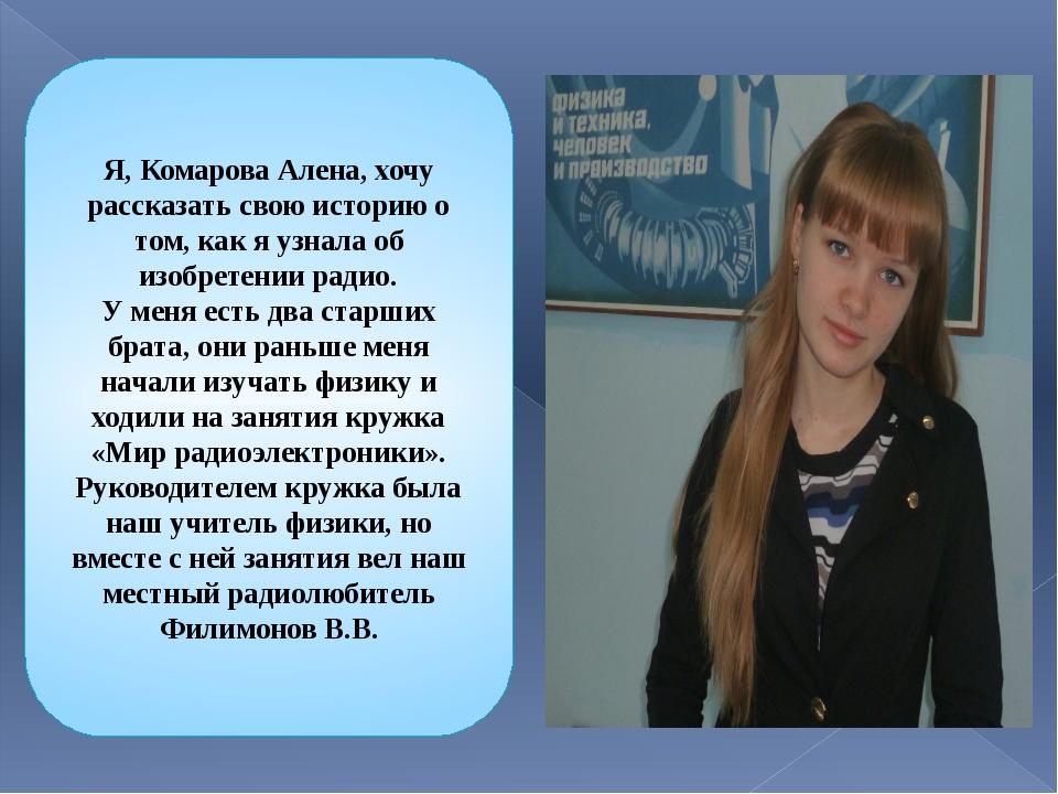 Я, Комарова Алена, хочу рассказать свою историю о том, как я узнала об изобре...