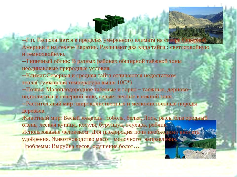 --Г.П. --Г.п. Располагается в пределах умеренного климата на севере Северной...