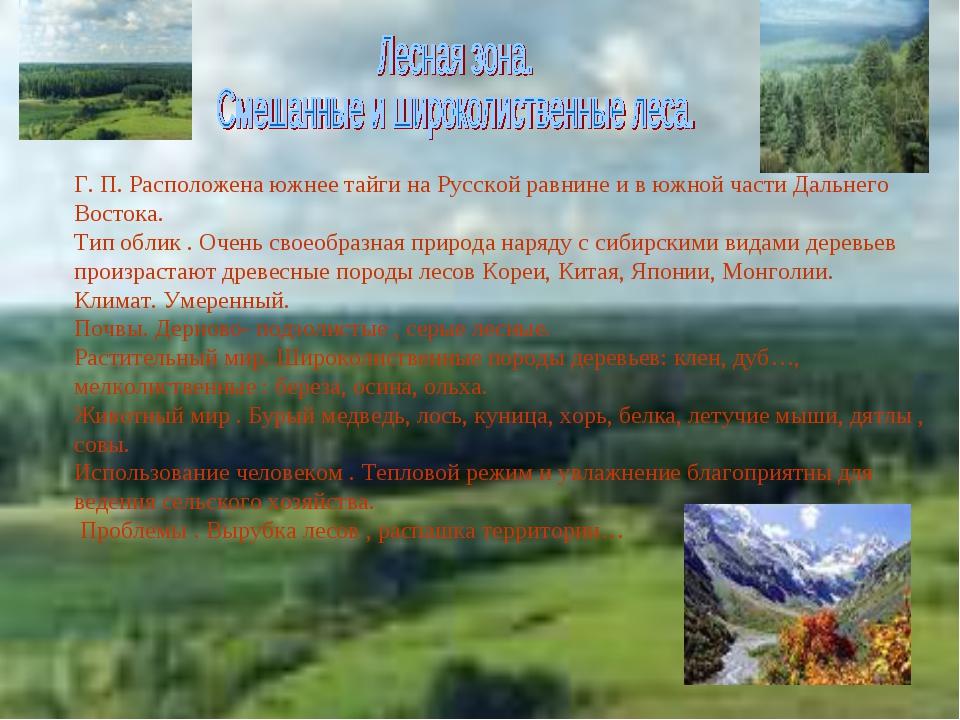 Г. П. Расположена южнее тайги на Русской равнине и в южной части Дальнего Вос...