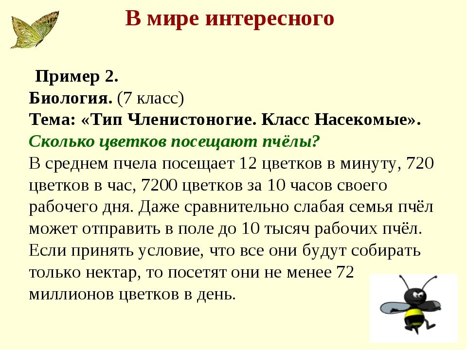 В мире интересного Пример 2. Биология. (7 класс) Тема: «Тип Членистоногие. Кл...