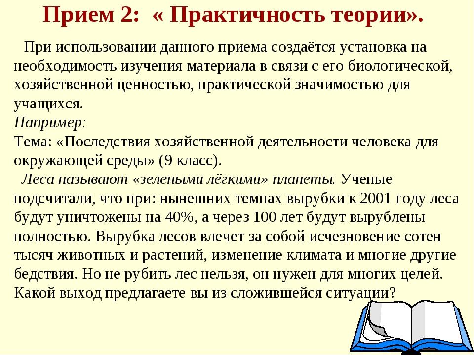 Прием 2: « Практичность теории». При использовании данного приема создаётся...