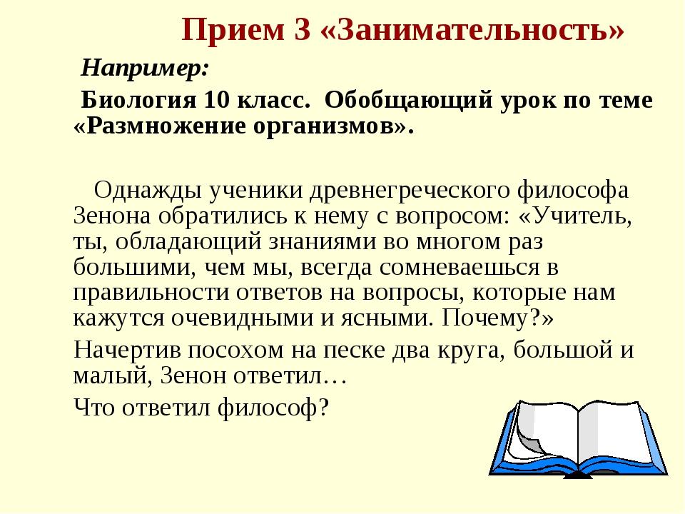 Прием 3 «Занимательность» Например: Биология 10 класс. Обобщающий урок по тем...