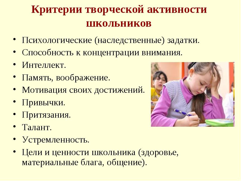 Критерии творческой активности школьников Психологические (наследственные) з...